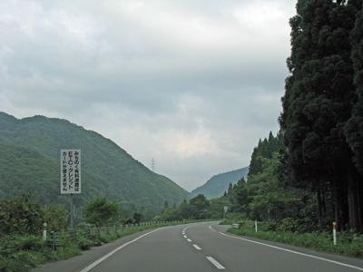 青森県・みちのく有料道路