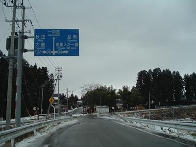 秋田県・県道28号(その1)