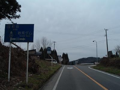 秋田県道28号秋田岩見船岡線