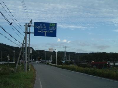 秋田県道41号秋田昭和線