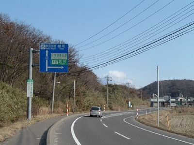 秋田県・県道44号雄和岩城線