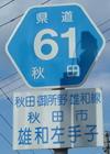 秋田県道61号秋田御所野雄和線