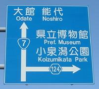 秋田県・県道101号~県道150号