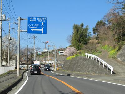 神奈川県道77号平塚松田線