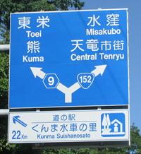 静岡県道9号天竜東栄線